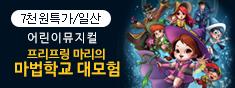 [7천원특가]어린이뮤지컬 프리프링 마리의 마법학교 대모험(일산)