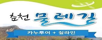 [단독특가]춘천물레길 카누투어+짚라인