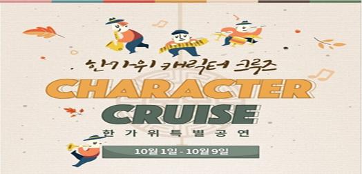 [단독특가]한가위 캐릭터크루즈(유람선+애니메이션OST공연+갈매기먹이주기)