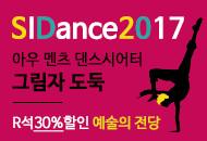 [R석30%할인]SIDance 2017 아우 멘츠 댄스시어터-그림자 도둑(예당)