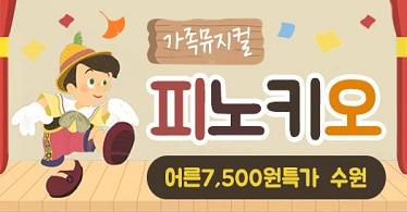 [어른7,500원특가]가족뮤지컬 피노키오(수원)