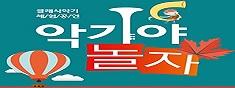 [회원20%할인]가을축제 악기야놀자(충무아트센터)