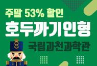 [주말53%할인]호두까기인형(국립과천과학관)