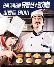[10월가족데이]팡팡크루즈 제빵체험+유람선(여의도)
