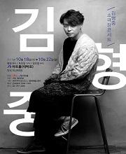 [1층석36%할인]김형중 콘서트(대학로)
