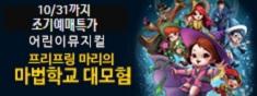 [조기예매12,900원]프리프링 마리의 마법학교 대모험(성남)