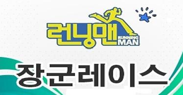 [초등 1~3학년] 런닝맨!! 장군레이스 - 전쟁기념관