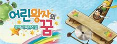 [오전9천원+성인1명천원]명작가족뮤지컬 어린왕자의 꿈(대학로)