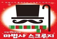 [만원특가]마법사 스크루지(압구정)