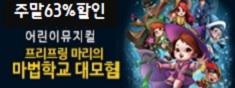 [주말63%할인]프리프링 마리의 마법학교 대모험(성남)