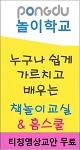 퐁듀 책놀이 교실&홈스쿨