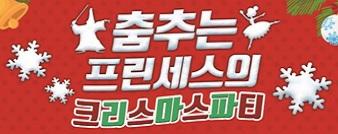 [어른7,500원특가]어린이댄싱뮤지컬 춤추는 프린세스의 크리스마스 파티(수원)