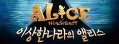 [7천원특가]3D뮤지컬 이상한나라의 앨리스(미아)