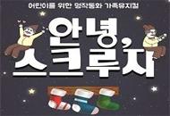[조기예매1만원+어른천원]안녕,스크루지(부천)