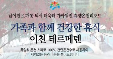 [춘계시즌]테르메덴워터파크 주말/공휴일권