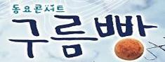 [금요일 엄마천원]동요콘서트 구름빵(대학로)