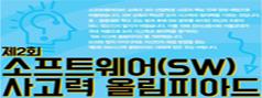 [초3~중학생]제2회 소프트웨어(SW) 사고력 올림피아드