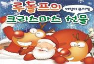 [2인권깜짝특가]어린이겨울뮤지컬 루돌프의 크리스마스 선물(여의도)