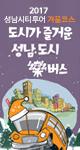 [버스여행] 성남시티투어 겨울코스