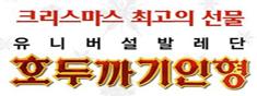 [R석25%할인]유니버설발레단 호두까기인형(유니버설아트센터)