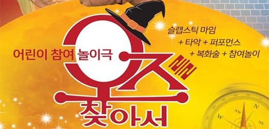 [주말65%할인]어린이참여놀이극 오즈를찾아서(코엑스아트홀)