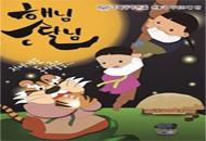 [엄마무료1만원]전통가족뮤지컬 햇님 달님(경복궁아트홀)