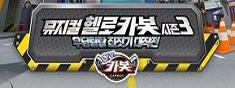 [R석54%할인]뮤지컬 헬로카봇 시즌3-우당탕탕 집짓기 대작전(경기광주)
