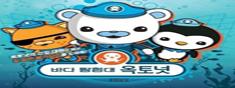 [회원50%할인]바다탐험대 옥토넛(인천)