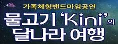 [굿바이특가8,900원]아동극 물고기 키니의 달나라 여행(압구정)