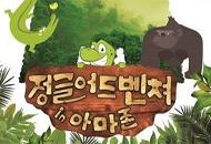[회원30%할인]정글어드벤처 in 아마존(성남)