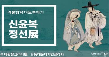 [초등전학년] 바람을 그리다 : 신윤복 · 정선展