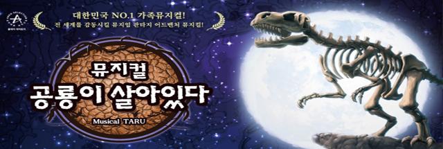 [VIP석55%할인]뮤지컬 공룡이 살아있다(국립중앙박물관)