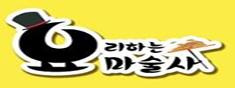 [특가7,900원]요리하는 마술사(대학로)