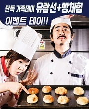 [겨울방학특별]팡팡크루즈 제빵체험+유람선(여의도)