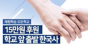 [15만원 후원]학교 앞 출발한국사-6회수업