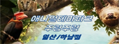 [겨울추천/모바일권]주렁주렁 실내동물 테마파크-주말 2시간권(일산)