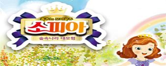 [어른7,500원]어린이참여뮤지컬 춤추는꼬마공주 소피아(수원)