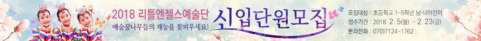2018 리틀엔젤스 예술단 신입단원 모집
