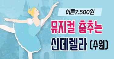 [어른7,500원]뮤지컬 춤추는 신데렐라(수원)