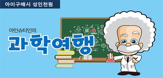[아이구매시 성인천원]아인슈타인의 과학여행(부천)
