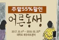 [주말55%할인]뮤지컬 어른동생(대학로)
