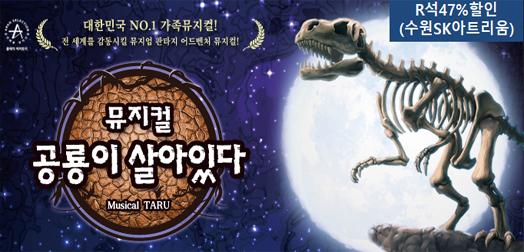 [R석47%할인]뮤지컬 공룡이 살아있다(수원)