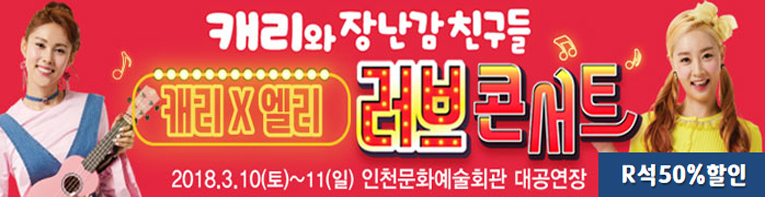 [R석50%할인]캐리와 장난감 친구들 - 캐리X엘리 러브콘서트(인천)