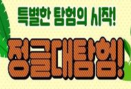 [회원25%할인]정글대탐험 in 수원
