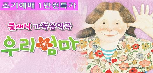 [조기예매1만원]클래식가족음악극 우리엄마(코엑스아트홀)