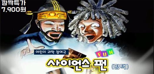 [깜짝7900원특가]어린이과학체험극 사이언스 펀(평택)