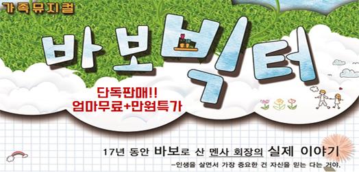 [단독!!엄마무료+만원특가]가족뮤지컬 바보빅터(동서울아트홀)