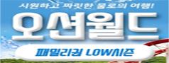 [주말공휴일권] 오션월드 종일권-LOW시즌