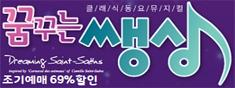 [조기예매69%할인]클래식동요뮤지컬 꿈꾸는 쌩상(한국잡월드)