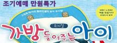 조기예매1만원]가방 들어주는 아이(목동)